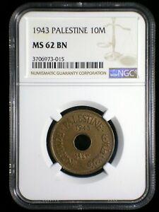 British Palestine Israel 1943 Bronze 10 Mil *NGC MS-62* Scarce 2 Year WW-2 Issue