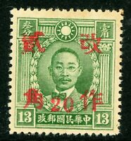 China 1943 Wartime Overprints Kwangsi 20¢/13¢ Peking Martyr MNH H427