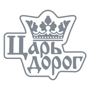 """King of the Roads Царь Дорог"" Funny Russian Car Van Window Decal Sticker Silver"