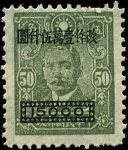 China  Scott #817a Mint No Gum  Perf 11 1/2