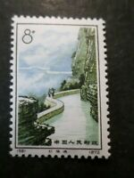China, China, 1972 Briefmarke Yvert 1868, Meandres, Neu MNH Briefmarke