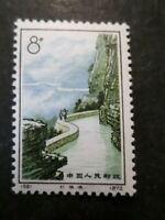 China, China, 1972 Briefmarke Yvert 1868, Meandres, Neu MNH Briefmarke