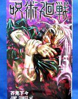 Jujutsu Kaisen Vol.15  - Gege Akutami /Japanese Manga Book  Comic  Japan  New