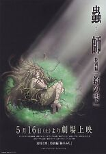 Mushishi Next Chapter Drop Japanese Anime Chirashi Mini Ad-Flyer Poster 2015