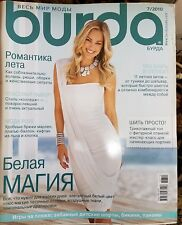 Burda Magazine 7/2010 Russian Lang with patterns, defect on top right cover edge