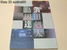 1997 SUDA KOKUTA SHIMAOKA TATSUZO LIVING NATIONAL TREASURE EXHIBITION CATALOG