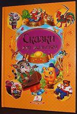 In Russian kids book - Любимые сказки - Сказки для малышей