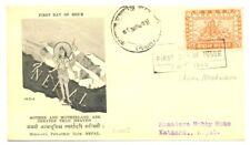 NEPAL 1949 MI# 67 --1 Rp. ON FDC - --RARE