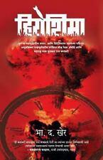 Hiroshima : Novel on Hiroshima Saga by B. Kher (2016, Paperback)