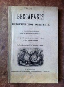 1892 Бессарабия. Историческое Описание- Батюшкова BESSARABIA Moldova MAP Russian
