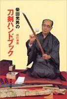 Japanese Katana Sword Book 1991 NIHONTO Token Guide handbook Shibata Japan