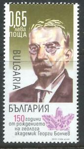 Bulgaria 2016 150th anniversary of a crystallographer stamp mint