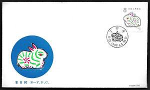 China 1987 T112 New Year of the Rabbit Stamp FDC Zodiac Animal 免年