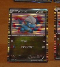 POKEMON JAPANESE RARE CARD HOLO CARTE 006/020 Bagon DS 1ST 1ED JAPAN **