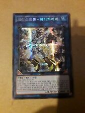 Yu-Gi-Oh Crystron Halqifibrax Extra Secret Rare RC03-KR027 Korean NM