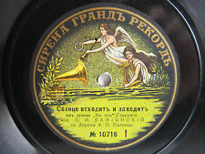 78rpm KAMIONSKY sings THE LOWER DEPTHS (Maxim Gorky) - SYRENA GRAND RECORD