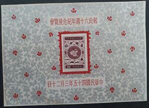 RARE 1956 Taiwan 60th Anniv of Postal Service Souvenir Sheet MNG