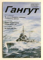 флот Navy - Ривиста Гангут выпуск 9 - Gangut Magazine issue N. 9 - 1995