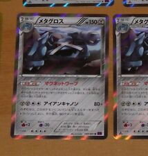 TCG POKEMON RARE JAPANESE CARD HOLO PRISM CARTE 049/081 METAGROSS XY7 JAPAN MINT