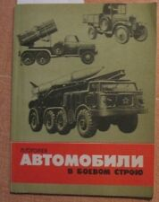 Russian Book Army Car Trailer Truck Rocket Carrier Battle Kid Child Old Vehicle