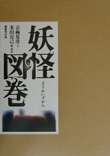 JAPANESE GHOST & MONSTER Illustrated Reference Book vol. 1  JAPAN 2000