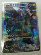JAPAN Pokemon Card XY Legendary Shine Collection CP2 ZEKROM 009/027 R HP120 Holo