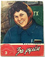 "1962 USSR ""За Рулем"" Driving Russian Automobile Magazine # 3"