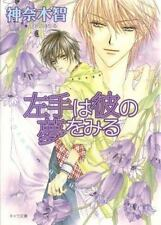 Only The Ring Finger Knows Volume 2: The Left Hand Dreams of Him (Yaoi Novel) (