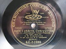 78rpm NEZHDANOVA sings SNOW MAIDEN (Rimsky-Korsakov) - G&T MOSCOW 1908