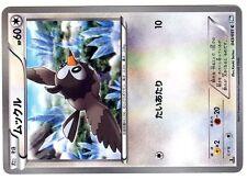 POKEMON JAPANESE CARD CARTE N° 043/051 ETOURMI STARLY 1ed
