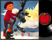 "Taiwan Children's China Chinese Songs 四海儿童合唱团 Rare Cartoon Cover 12"" CLP5390"