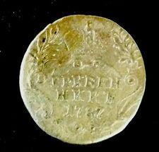 1787 Old Russian SILVER Imperial Coin - 10 Kopeks (Grivennik), Ekaterina II