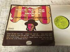 CHASIDIC FESTIVAL 1970 LP Hed-Arzi Records JEWISH MUSIC Rare! ISRAEL