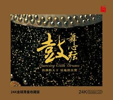 24K Gold CD – Dancing With Drums 鼓舞心弦, HiFi CD,  /Rhymoi Music