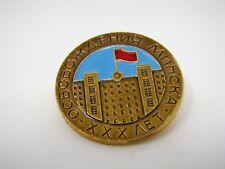Vintage Collectible Pin: освобождения минска Liberation of Minsk Belarus