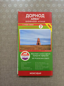 Mongolian Road Map, Dornod province Tourist map Mongolia Collectable Map New