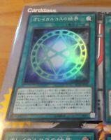 YUGIOH JAPANESE SUPER CARD CARTE RC02-JP046 Super Rare The Seal of Orichalcos M