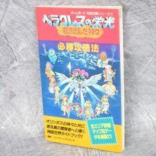 GLORY OF HERACLES Ugokidashita Kamigami Guide Game Boy Book FT99*