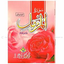 Surat Al-Muzzammil Quran With Lovely Red Roses Smell Bold Letters 6 Line 18x12cm
