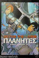 """JAPAN Planetes Official Guide Book """"2075-nen Uchuu eno Chousen"""""""