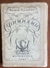 "Fedor SOLOGUB ""FIMIAMY"" Rare Russian Book FIRST EDITION. 1920-21. M.DOBUZHINSKY."