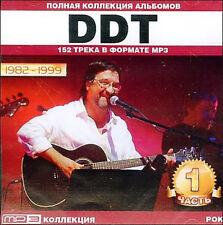 DDT. Полная коллекция альбомов. Часть 1. 1982-1999 год MP3