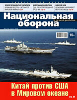 Russian Military Magazine `National Defense` НАЦИОНАЛЬНАЯ ОБОРОНА #4/2018 China