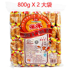 Chinese Snack Shrimp Flavor Crisp Chips For Party Leisure 马来西亚风味咪咪虾条 鲜虾味 800g*2袋