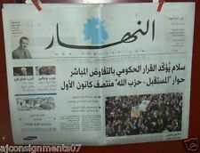 An Nahar النهار { Sabah Funeral} صباح Lebanese Arabic Newspapers Dec. 1, 2014