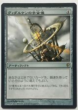 MTG - Vedalken Orrery - EDH, Japanese, NM *Free Shipping*