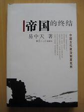 Chinese Book 中文书 《帝国的终结》 易中天 简体 中国历史 政治制度 新书(FREE Postage)special offer