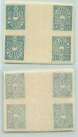 Latvia 🇱🇻 1919 SC 55 MNH gutter tette beche block of 4 . e3696
