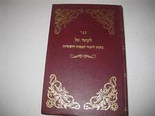 Hebrew LIKUTE TAL Torah View of LEARNING SCIENCES & PHILOSOPHY by Shiah Director
