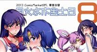 Easy-Access! Sailor Moon Getsu Ka Sui Moku Kin Do Nichi 8 MAJIMEYA doujinshi